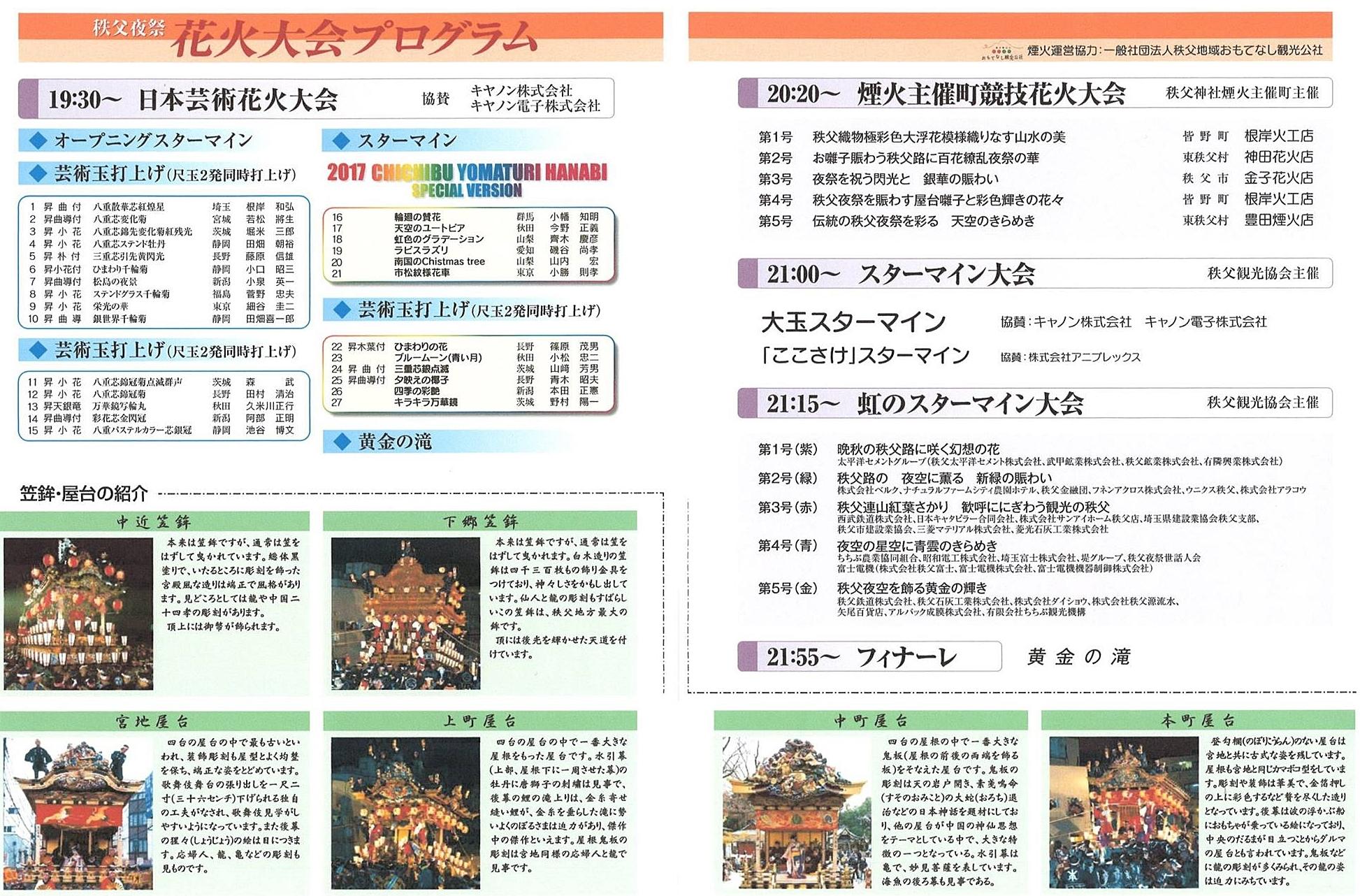 20171203花火大会プログラム