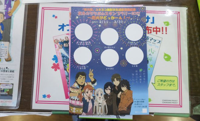 真冬のちちぶdeスタンプラリー2017〜花火がどっかーん!〜