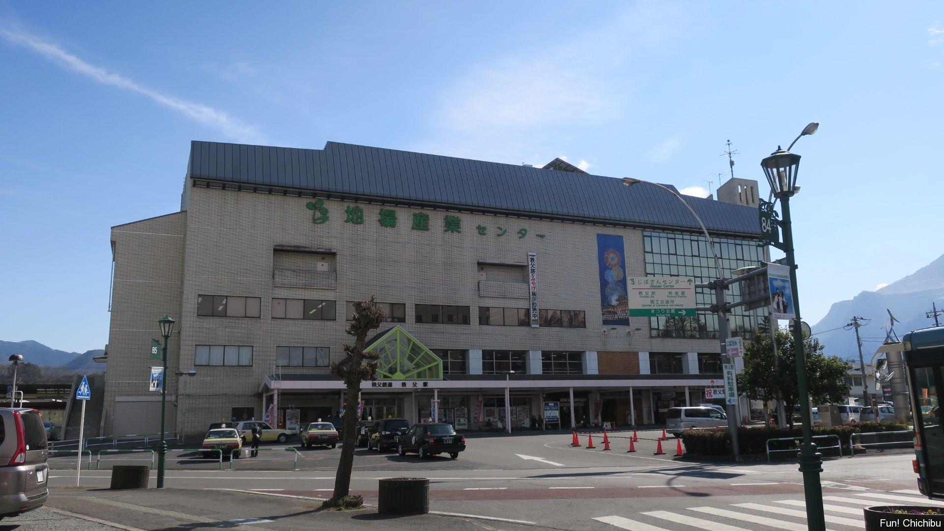 秩父地場産センター