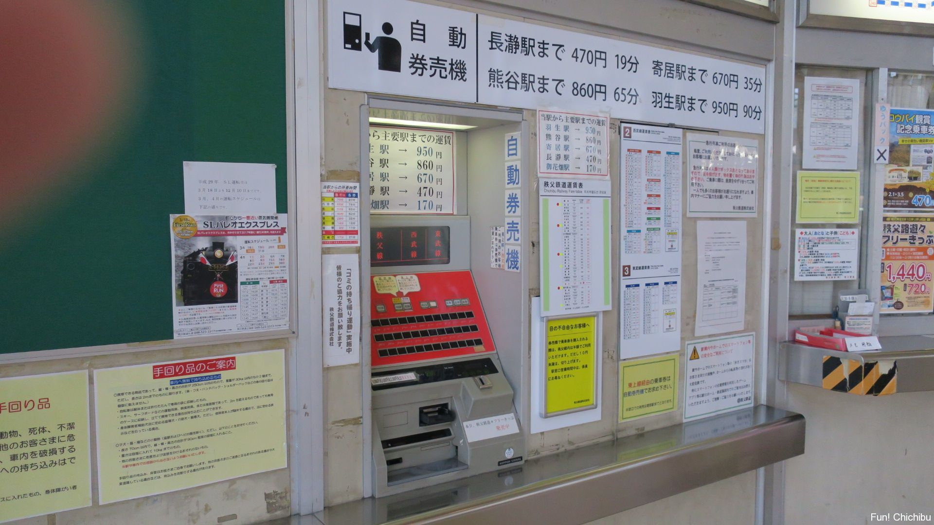 秩父地場産センター(秩父駅)