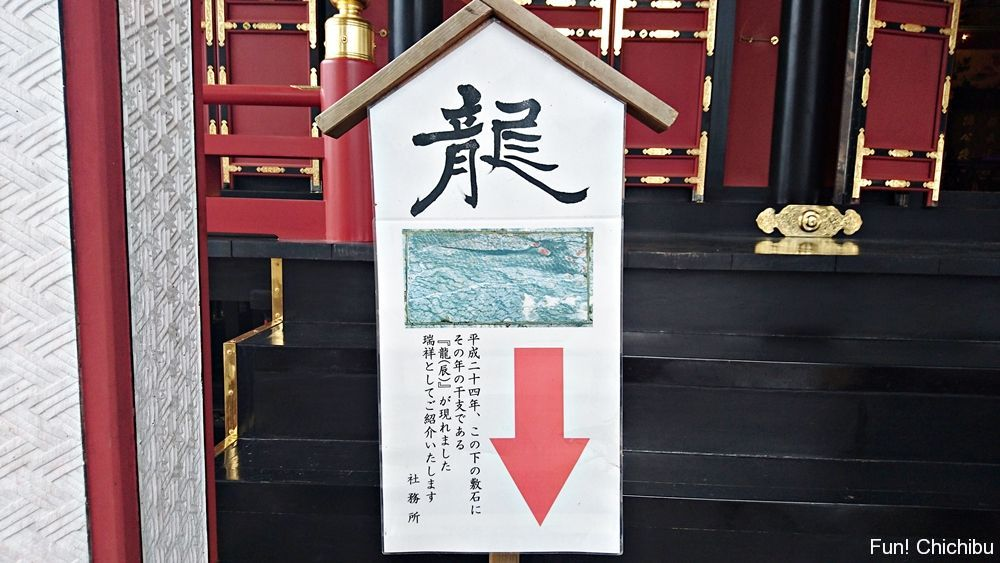 社殿の正面の龍の説明