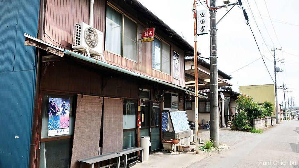 安田屋小鹿野本店