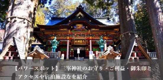 【パワースポット】三峯神社のお守り・ご利益・御朱印とアクセス・宿泊施設を紹介