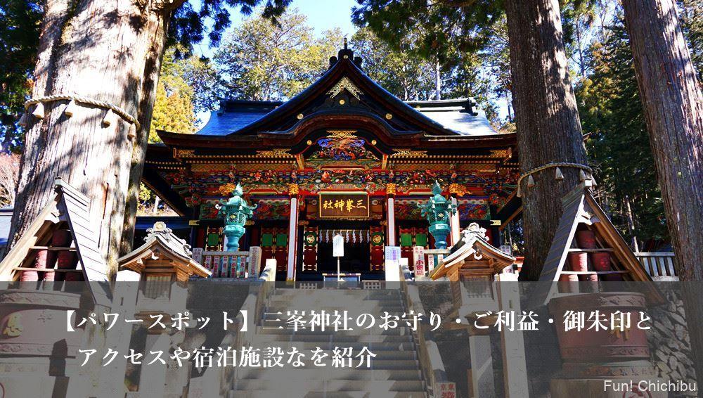 三 峯 神社 バス ツアー