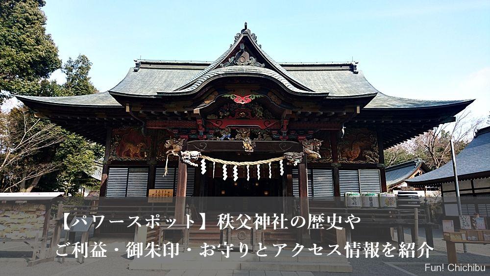 【パワースポット】秩父神社の歴史やご利益・御朱印・お守り ...