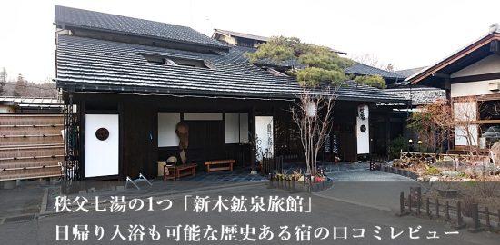 新木鉱泉旅館