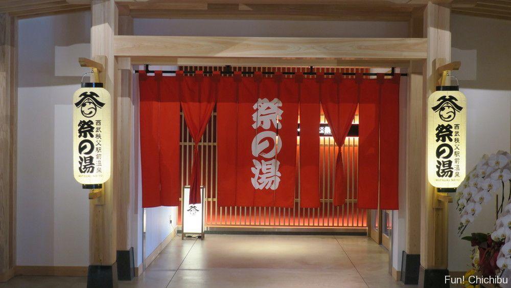 Matsuri-No-Yu
