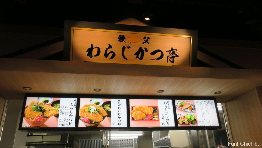 Chichibu Waraji Katsu Tei