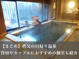 秩父の日帰り入浴できる温泉