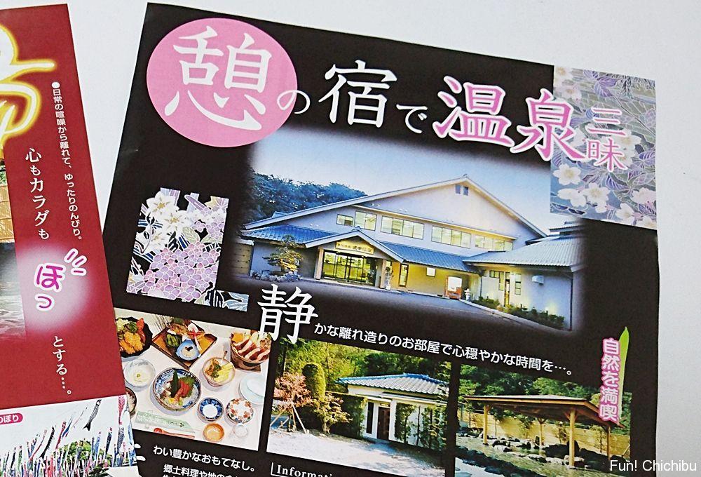 武甲の湯別館