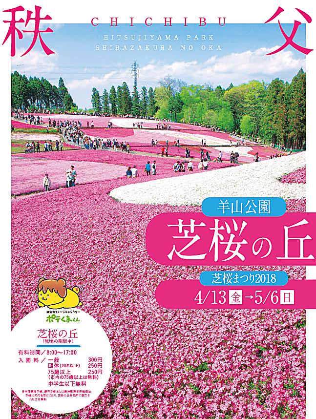 芝桜まつり2018
