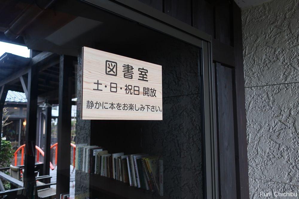 星値の湯の図書室