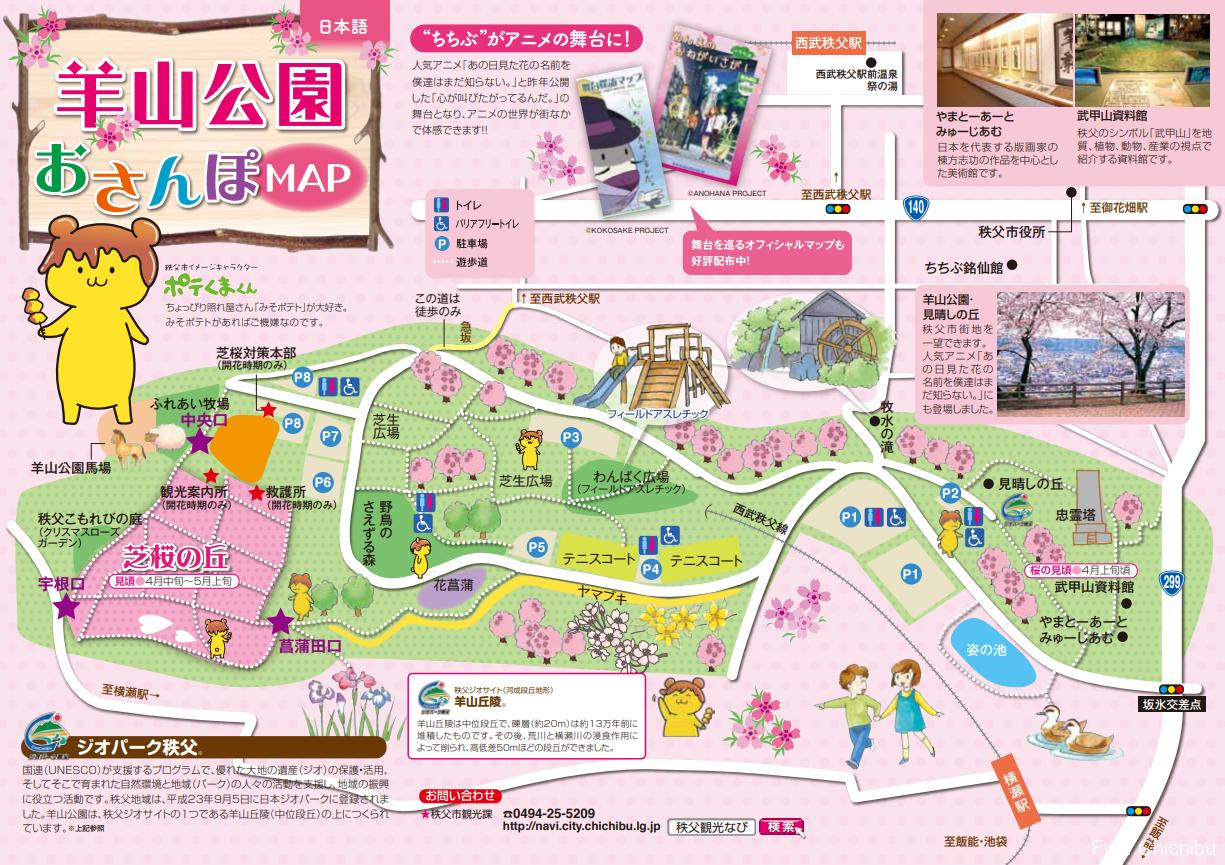 羊山公園マップ