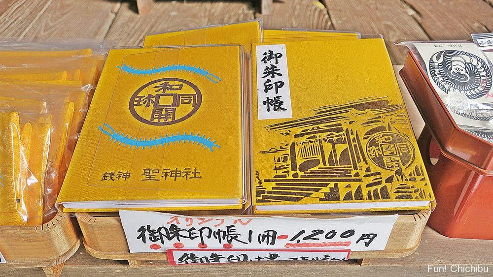 聖神社の御朱印帳