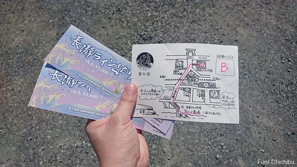 長瀞ライン下りのチケット