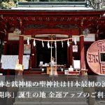 銭神様 聖神社