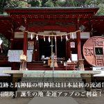 和銅遺跡と聖神社