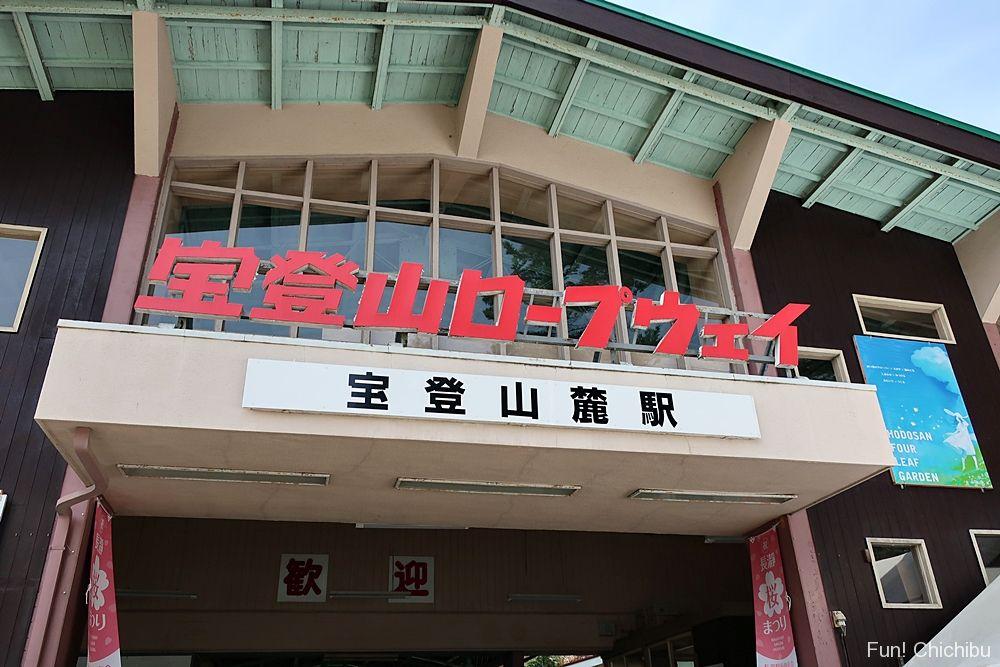 宝登山神社ロープウェイ山麓駅