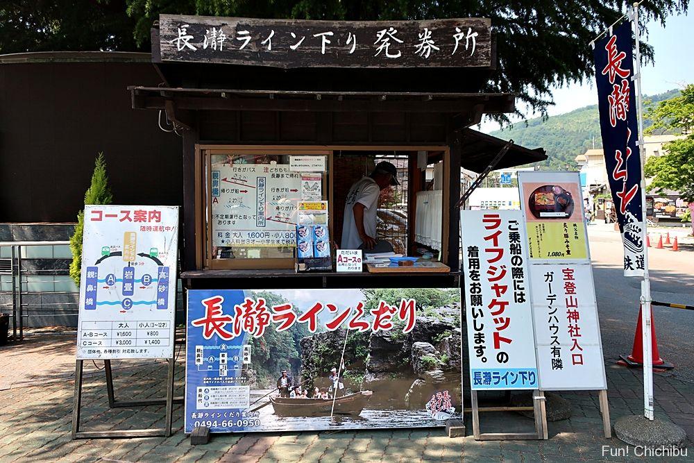 長瀞駅前ライン下りチケット売り場
