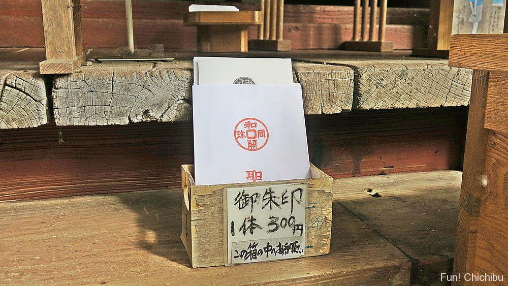 聖神社の御朱印が置かれている場所
