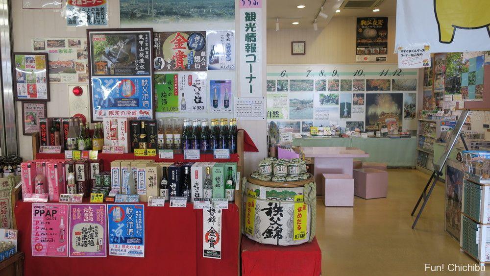 秩父の日本酒やワイン