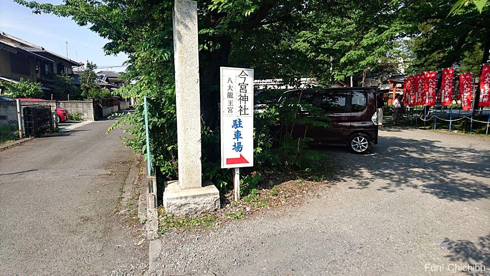 秩父今宮神社駐車場