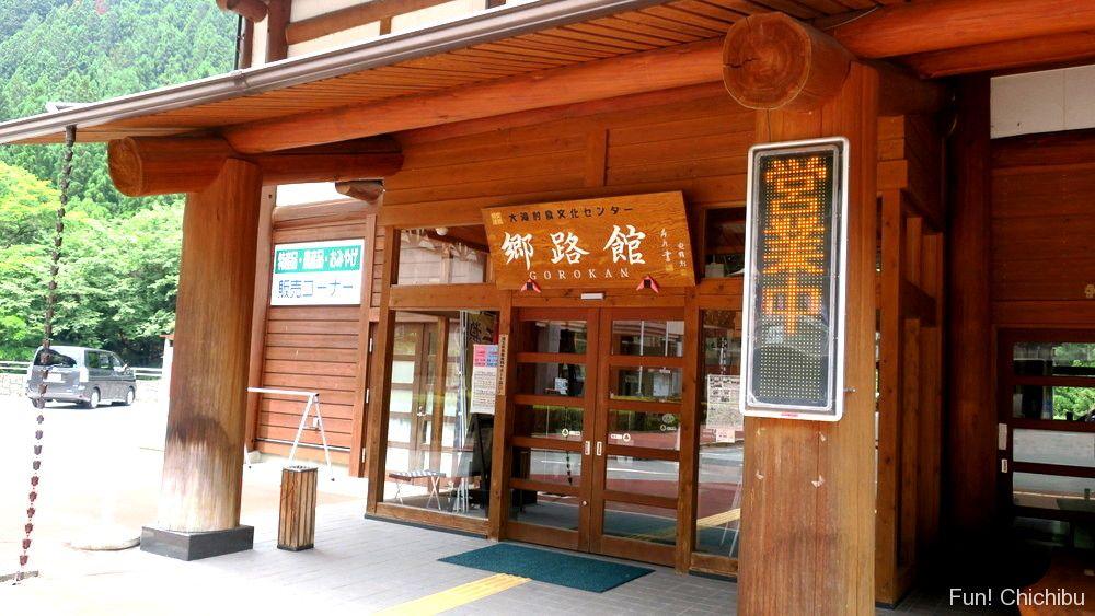 道の駅大滝温泉郷路館