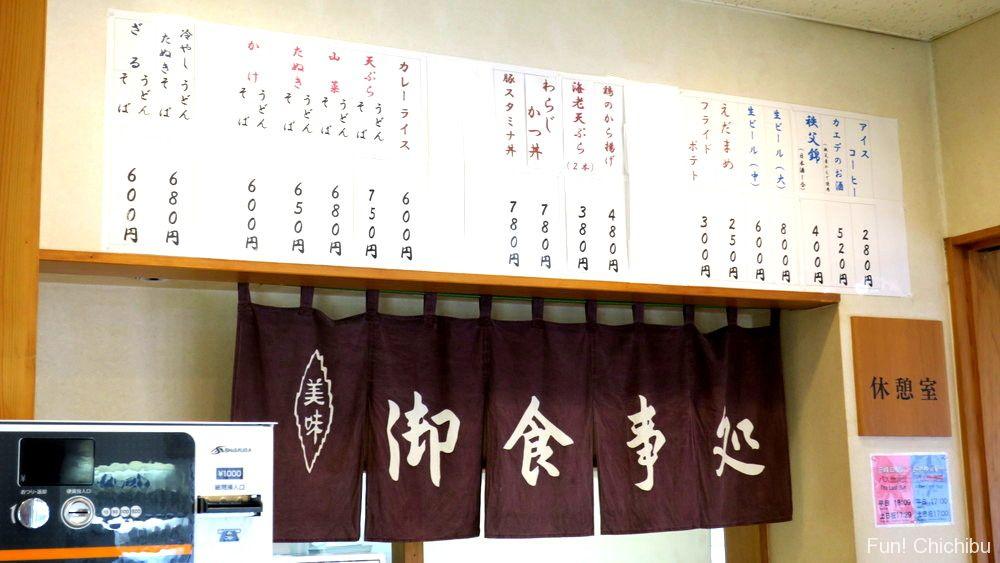 大滝温泉・遊湯館のお食事処のメニュー