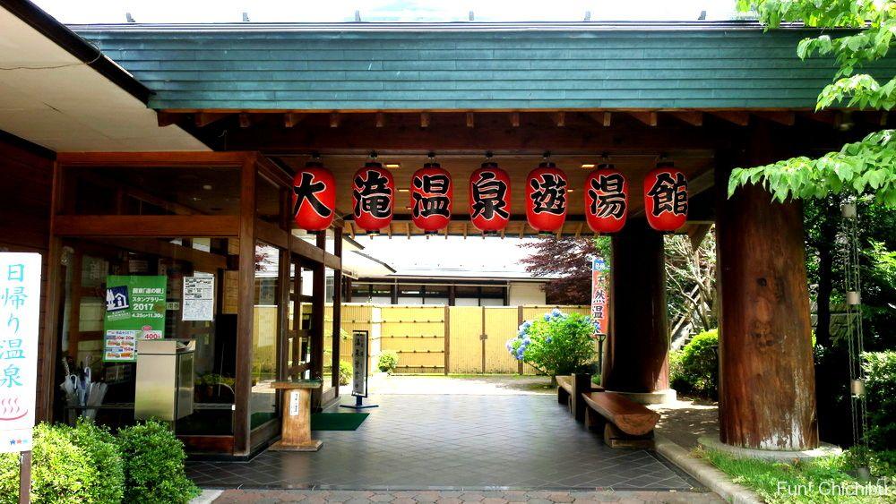 大滝温泉・遊湯館の外観