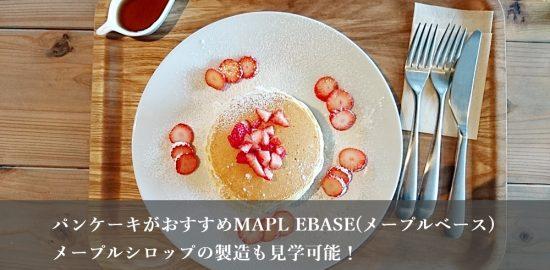 メープルベースのパンケーキ