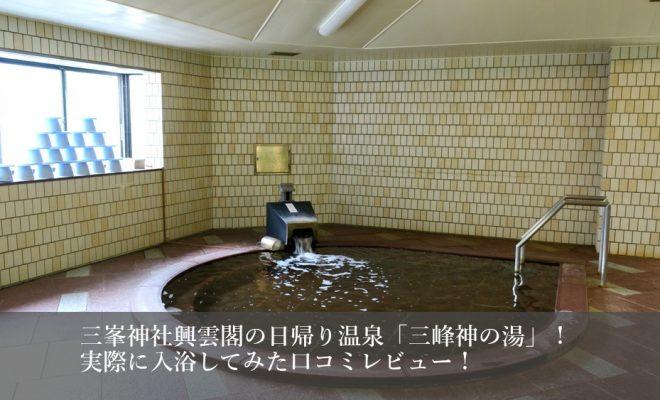 三峯神社興雲閣三峰神の湯