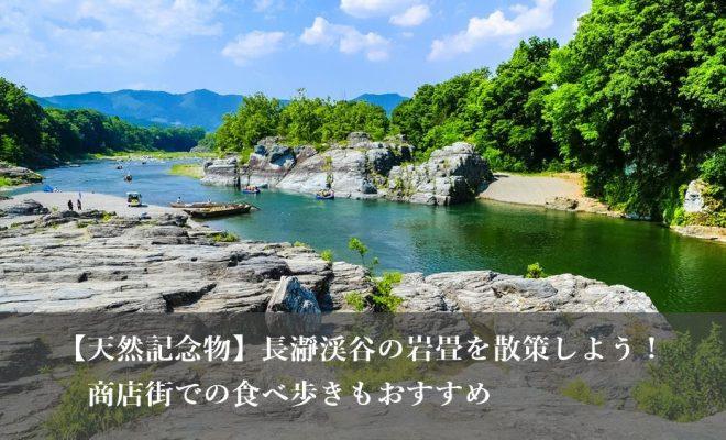 【天然記念物】長瀞渓谷の岩畳を散策しよう!商店街での食べ歩きもおすすめ!
