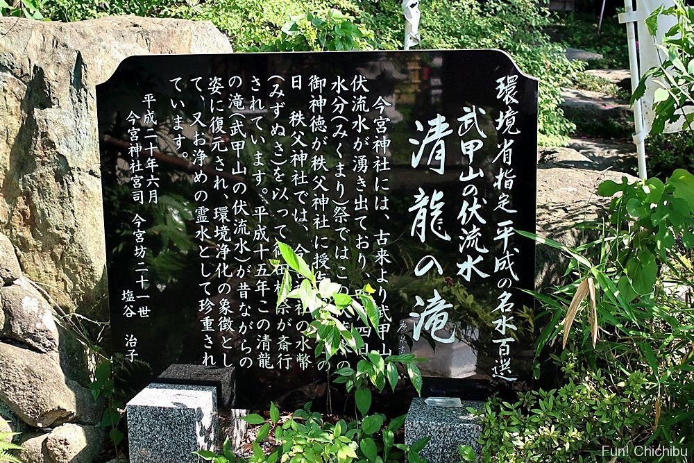 清龍の滝案内板