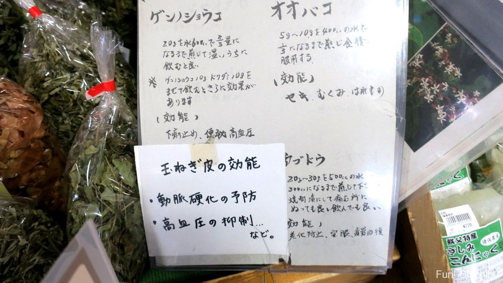 道の駅あらかわ道の駅あらかわ地元産の健康茶