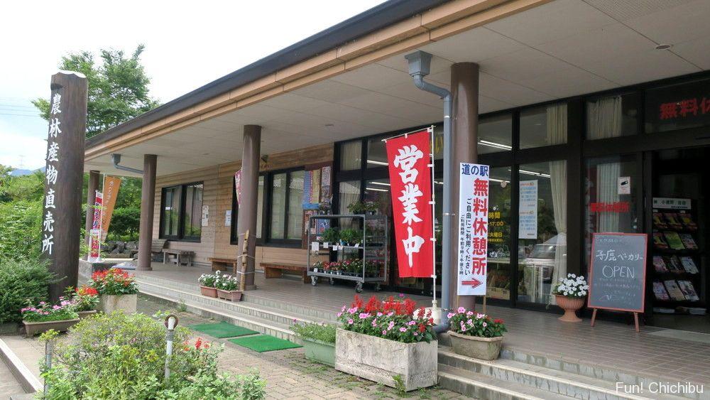 道の駅両神温泉薬師の湯子鹿パン