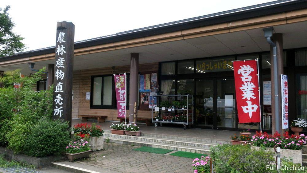 道の駅両神温泉薬師の湯の直売所