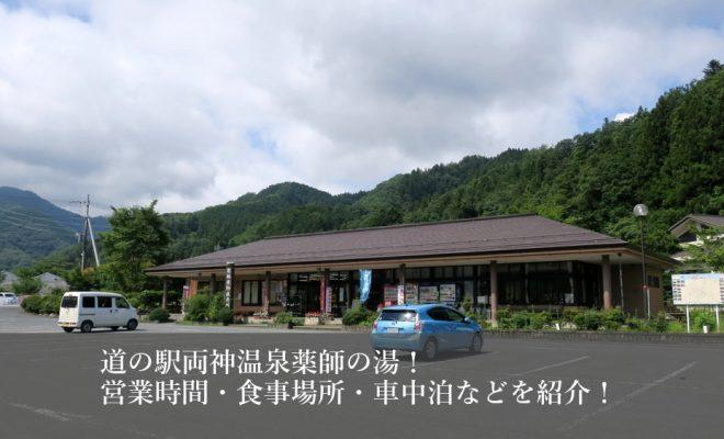 道の駅両神温泉薬師の湯