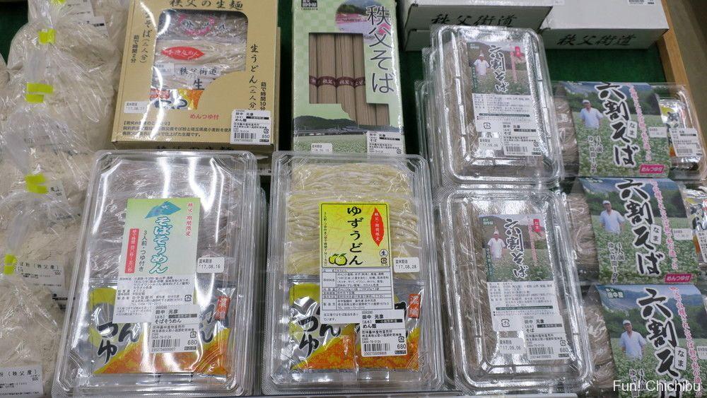 道の駅両神温泉薬師の湯直売所