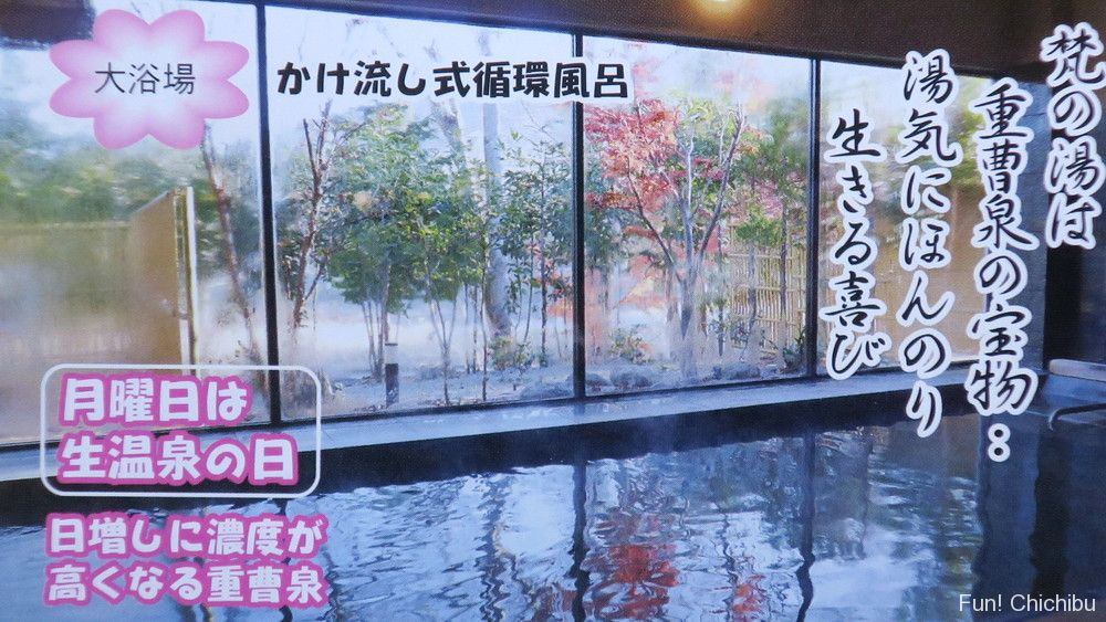梵の湯大浴場