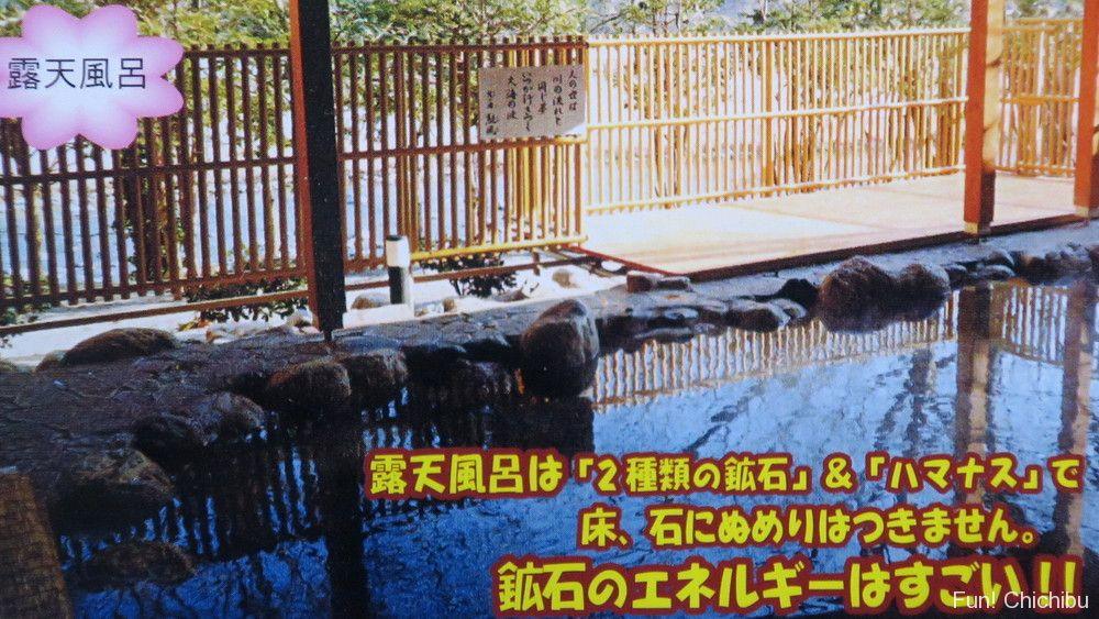 梵の湯露天風呂