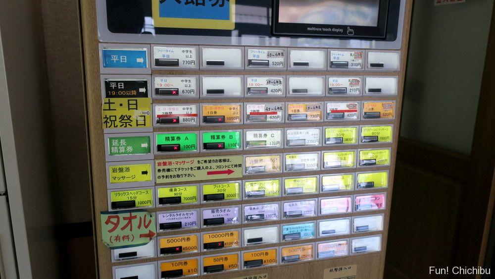 梵の湯チケット券売機