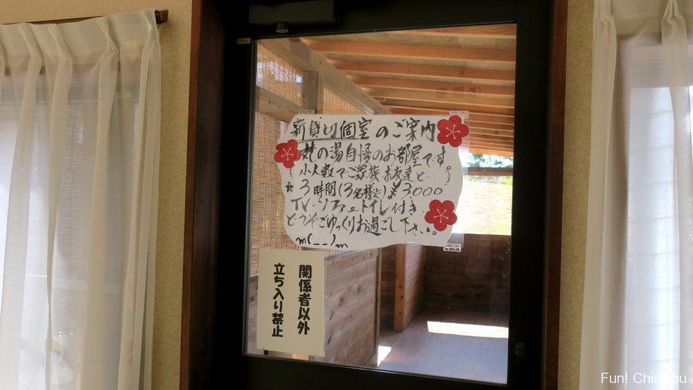 梵の湯個室