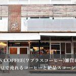 WAPLUS COFFEE(ワプラスコーヒー)