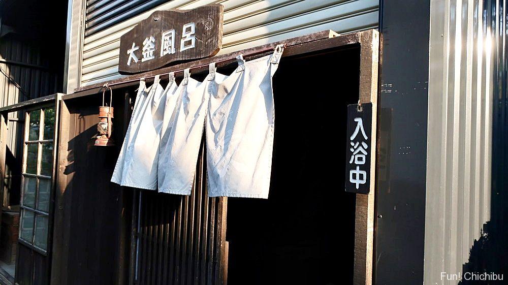 大釜風呂入口