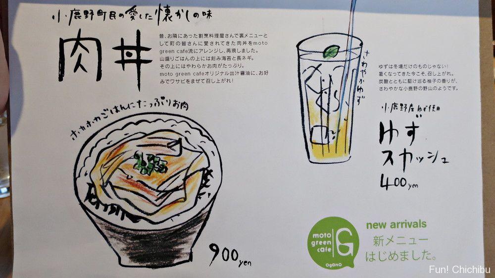 メニュー肉丼
