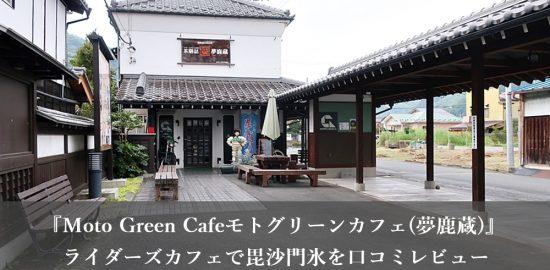 Moto Green Cafeモトグリーンカフェ(夢鹿蔵)