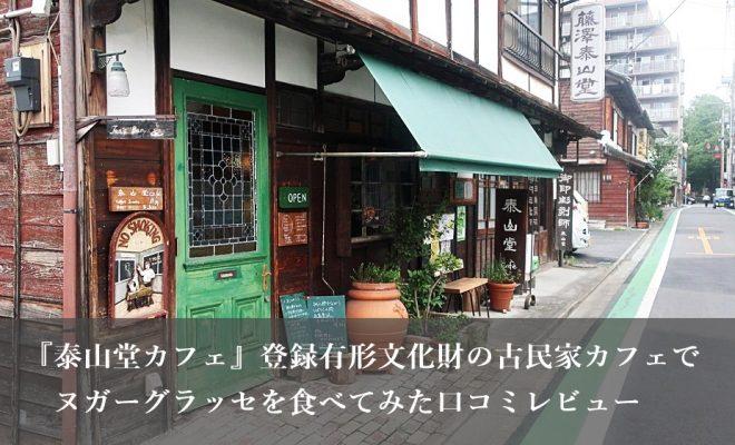 泰山堂カフェ