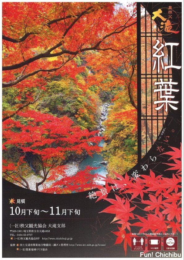 奥秩父大滝紅葉まつり2021