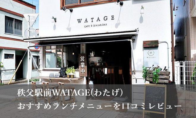 WATAGE(わたげ)