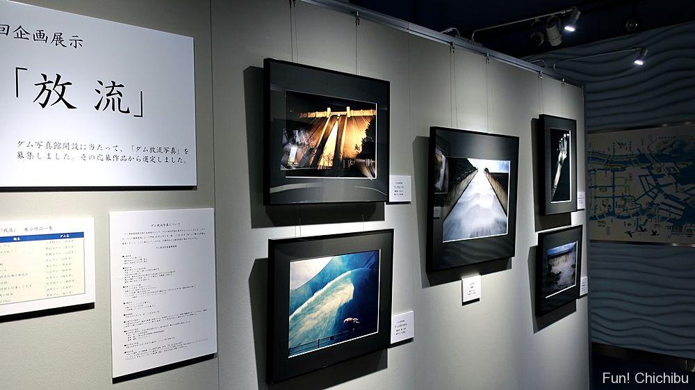 ダム博物館・写真館